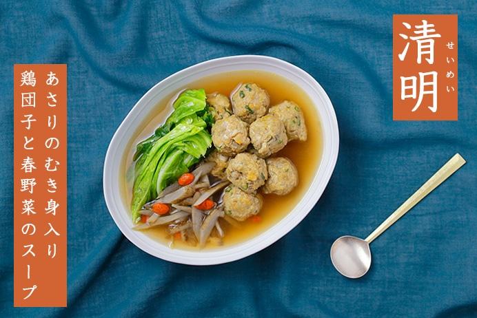 清明 あさりのむき身入り 鶏団子と春野菜のスープ