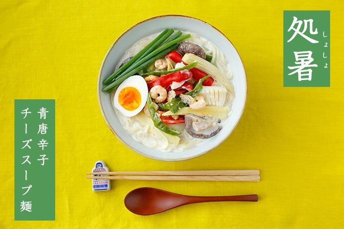 処暑 青唐辛子チーズスープ麺