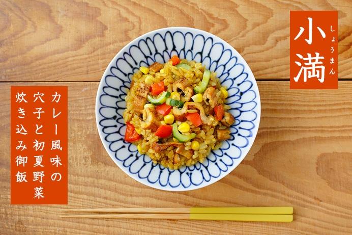 小満 カレー風味の穴子と初夏野菜 炊き込み御飯