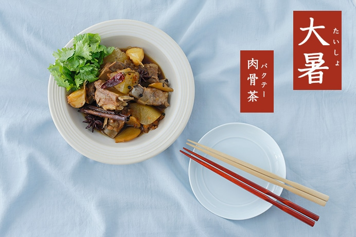 小暑 揚げ鶏レバー 赤紫蘇風味