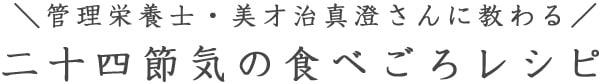 管理栄養士・美才治真澄さんに教わる、二十四節気の食べごろレシピ