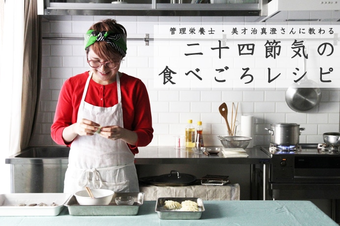 管理栄養士 美才治真澄さんに教わる 二十四節気の食べごろレシピ