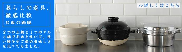 暮らしの道具、徹底比較炊飯の鍋編
