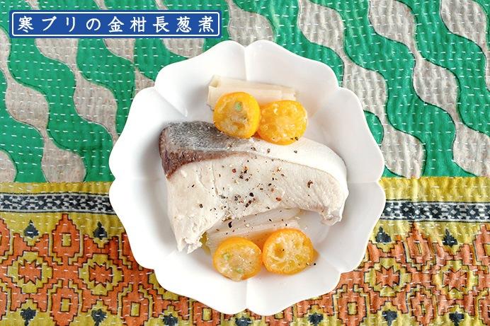 寒ブリの金柑長葱煮