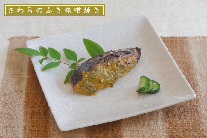 さわらのふき味噌焼き