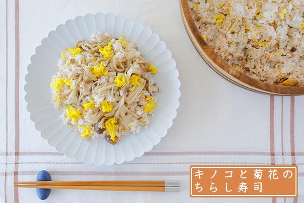 キノコと菊花のちらし寿司