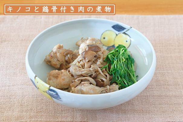 キノコと鶏骨付き肉の煮物