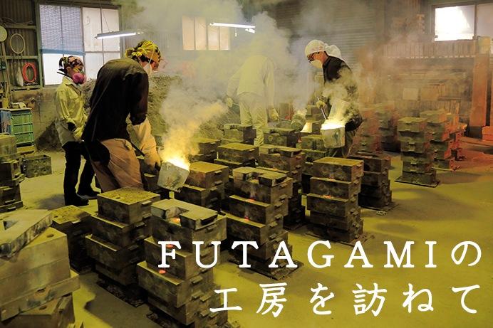 FUTAGAMIの工房を訪ねて