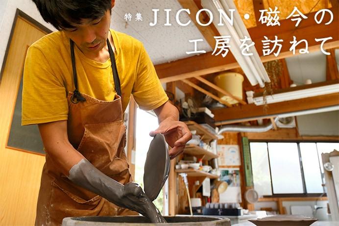 JICON・磁今の工房を訪ねて