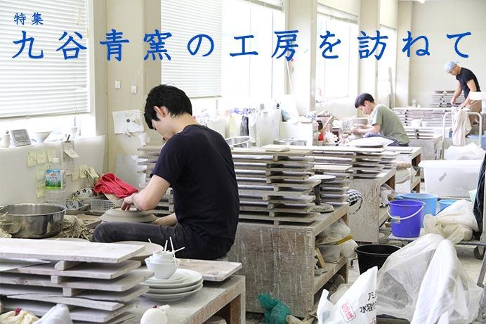 九谷青窯の工房を訪ねて