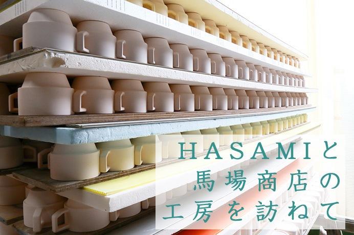 HASAMIと馬場商店の工房を訪ねて