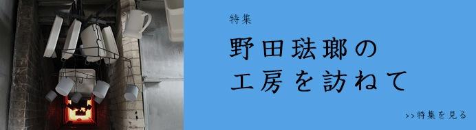 野田琺瑯の工房を訪ねて
