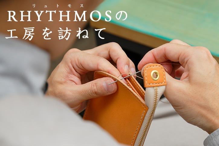 RHYTHMOSの工房を訪ねて