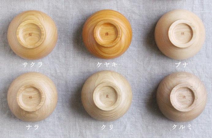 銘木椀の6種類