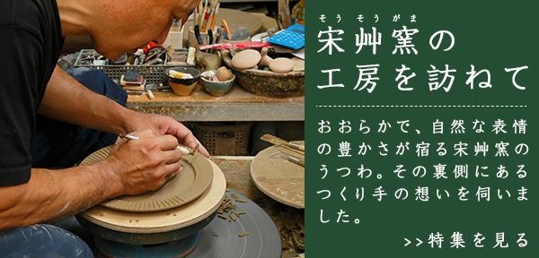 宋艸窯の工房を訪ねて