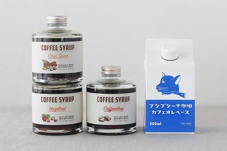 コーヒーシロップセット