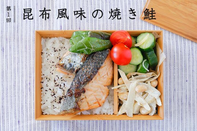 昆布風味の焼き鮭