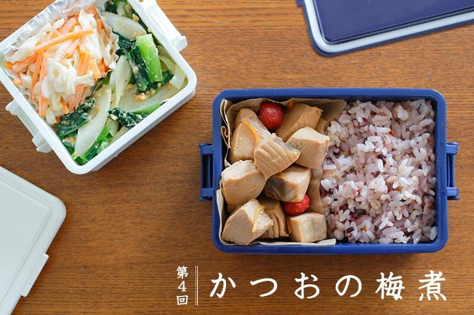 お弁当おかずリメイクレシピ かつおの梅煮