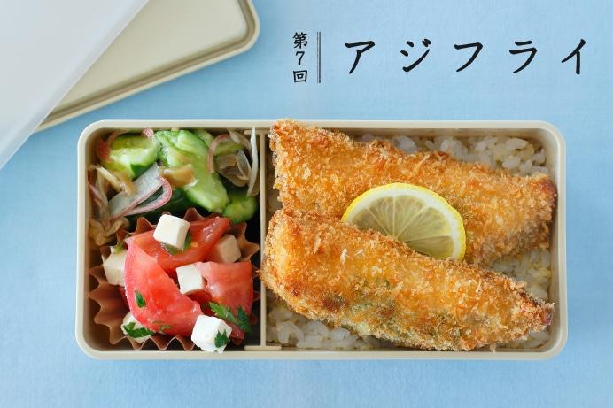 お弁当おかずリメイクレシピ アジフライ