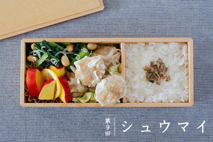 お弁当おかずリメイクレシピ シュウマイ