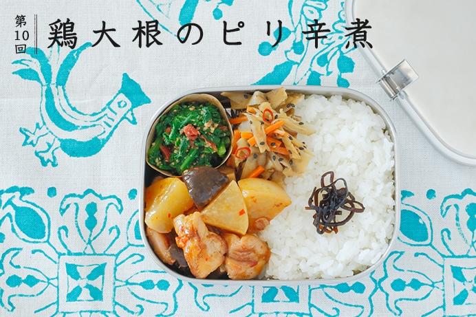 お弁当おかずリメイクレシピ 鶏大根のピリ辛煮