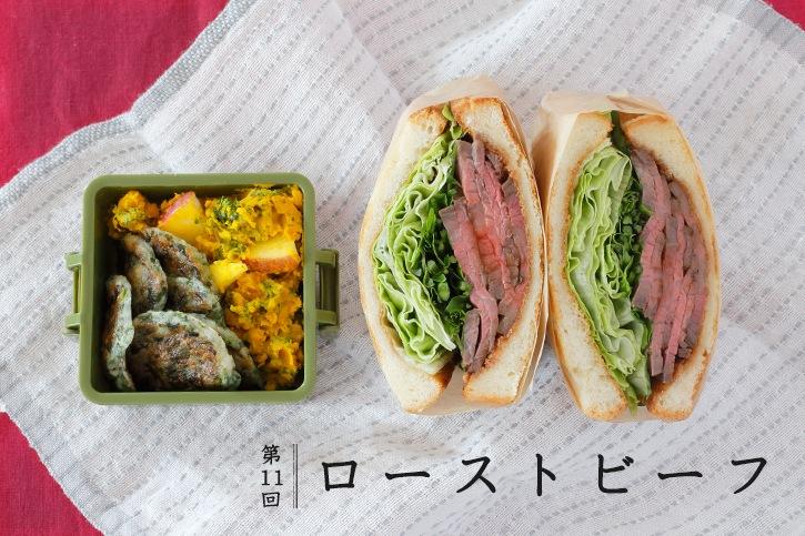 お弁当おかずリメイクレシピ ローストビーフ