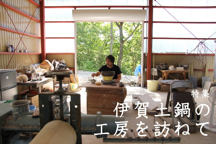 伊賀土鍋工房訪問