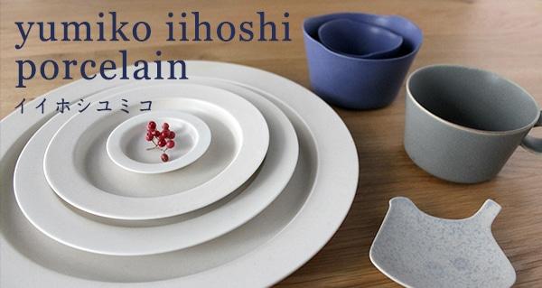 yumiko iihoshi porcelain �����ۥ���ߥ�