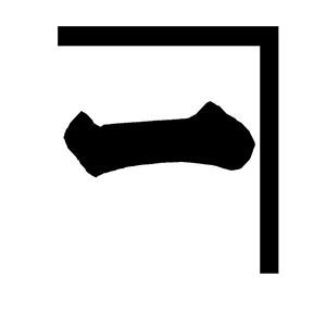 山本勝之助商店ロゴ