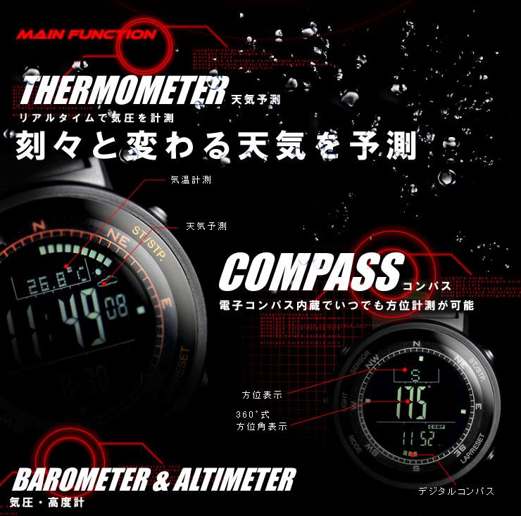 天気予測やデジタルコンパス搭載のアウトドア腕時計