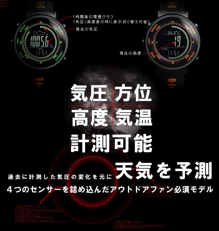 気圧・方位・高度・気温が計測できるアウトドア腕時計