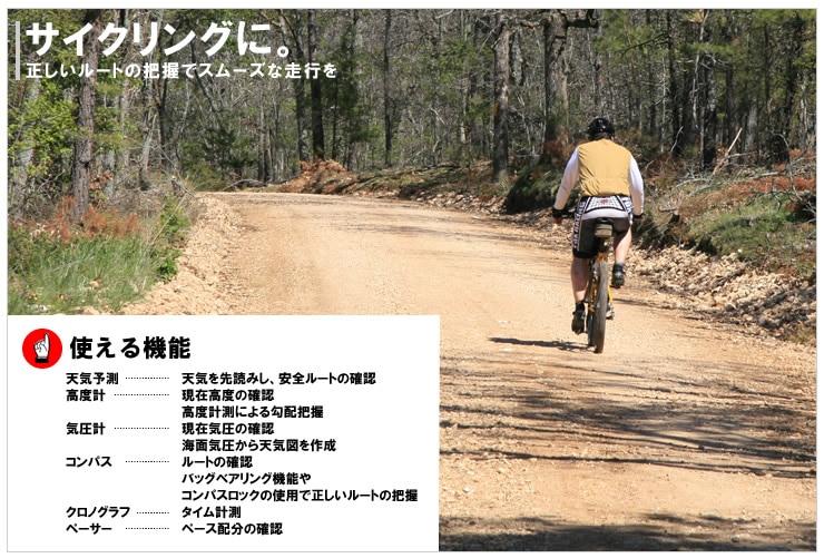 サイクリング等でペースメーカーが使える!