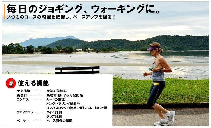 ジョギングやウォーキング等に適したスポーツウォッチ