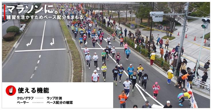 マラソンに使えるスポーツウォッチ