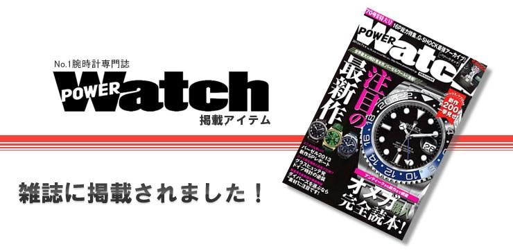 雑誌掲載のアウトドア腕時計