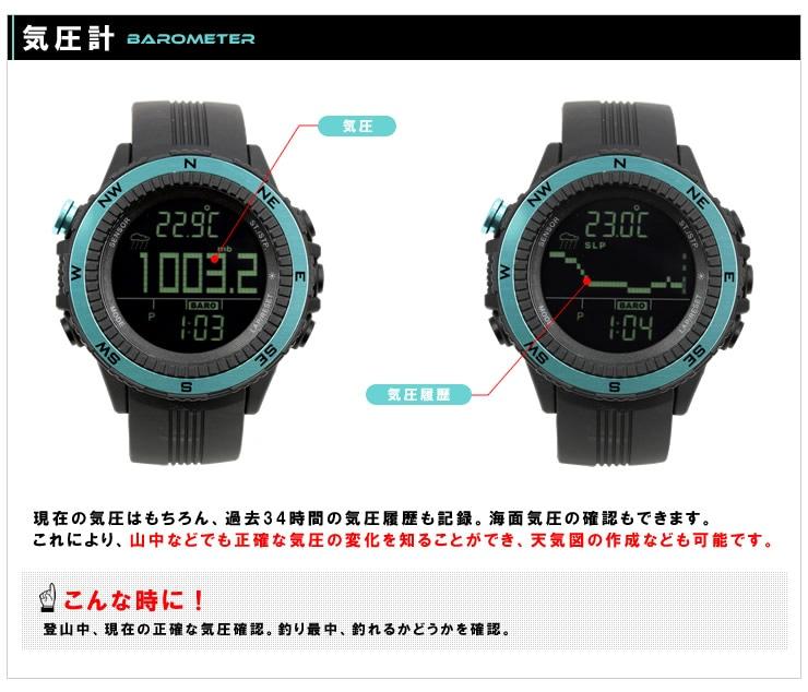 気圧計を搭載したアウトドア腕時計