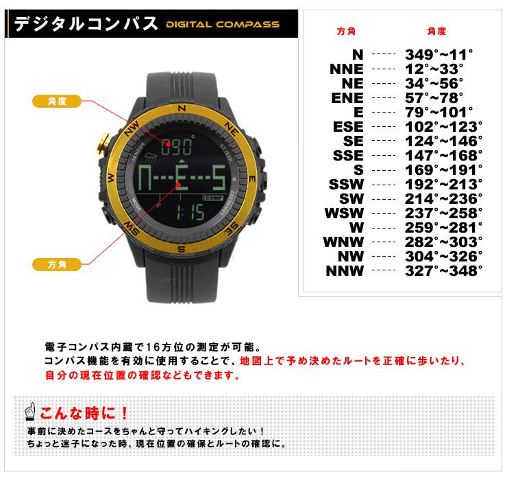 デジタルコンパス搭載のアウトドア腕時計