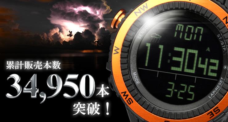 アウトドア腕時計の最高峰ラドウェザー