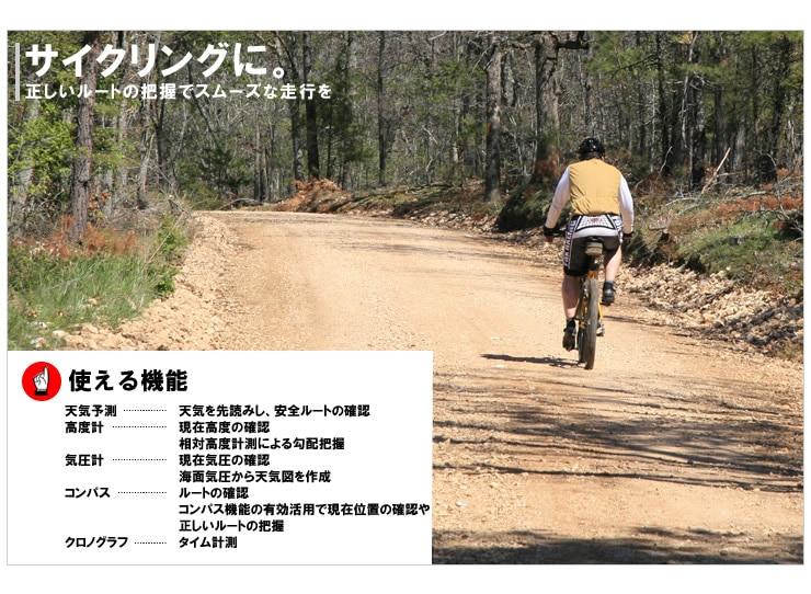 サイクリング等のスポーツに使えるアウトドアウォッチ