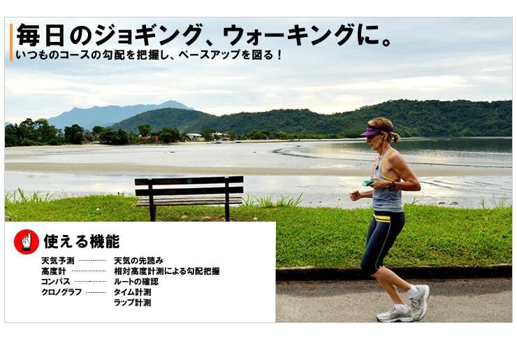 ジョギング・ウォーキング・ランニングに使えるスポーツウォッチ