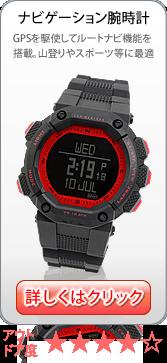 登山や山登りやハイキングで役立つ腕時計