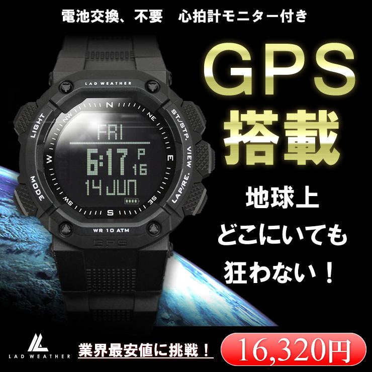 GPS搭載のアウトドア腕時計