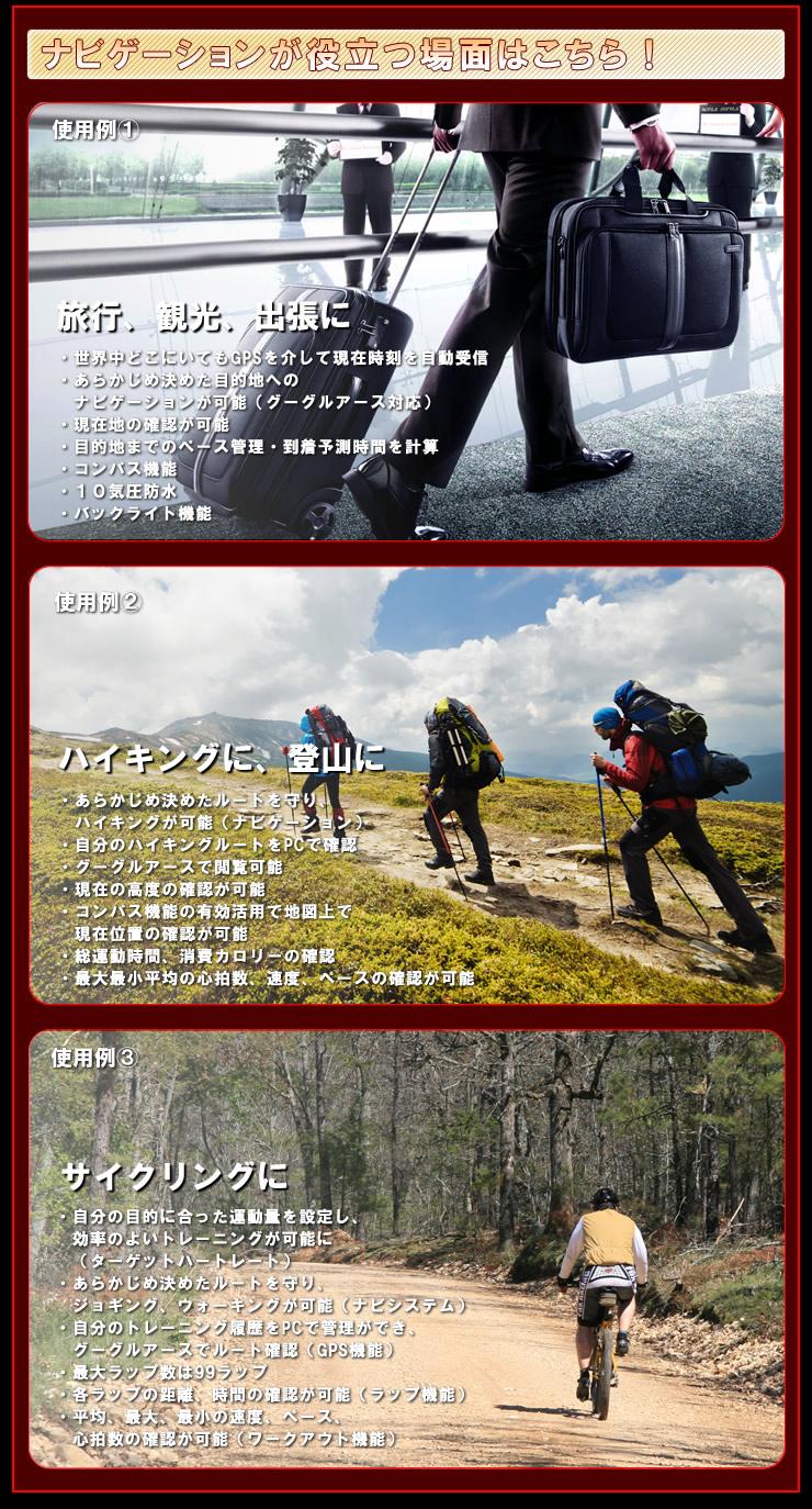 旅行やハイキングや登山や山登りやサイクリング等に使えるアウトドア腕時計