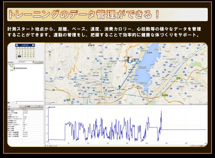 GPS腕時計であつめたトレーニングデータを管理できる