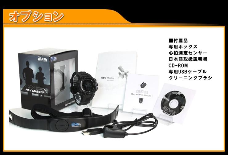 専用ボックスや心拍センサー付きGPS腕時計