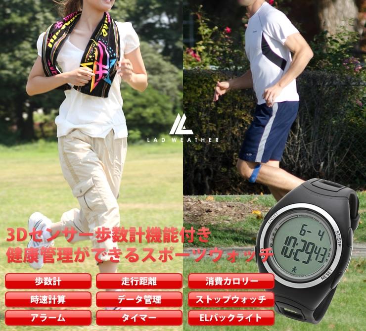 正確な歩数を計測できる歩数計付き腕時計