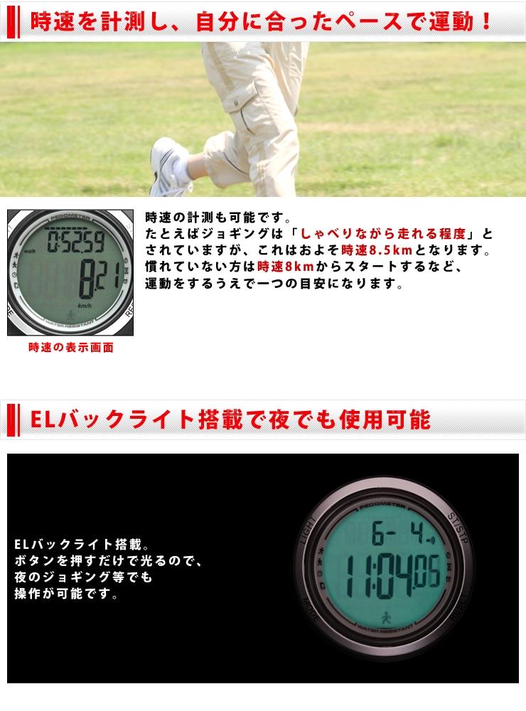 時速を計測する歩数計付き腕時計