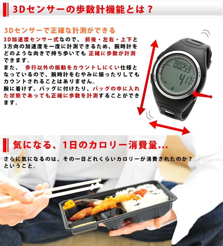 正確な歩数の計測ができる歩数計付き腕時計