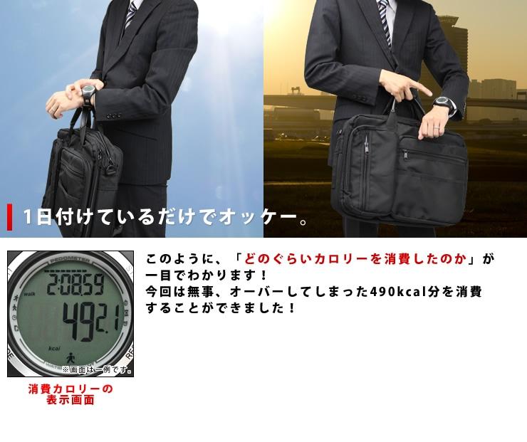 1日装着するだけで消費カロリーがわかる歩数計付き腕時計