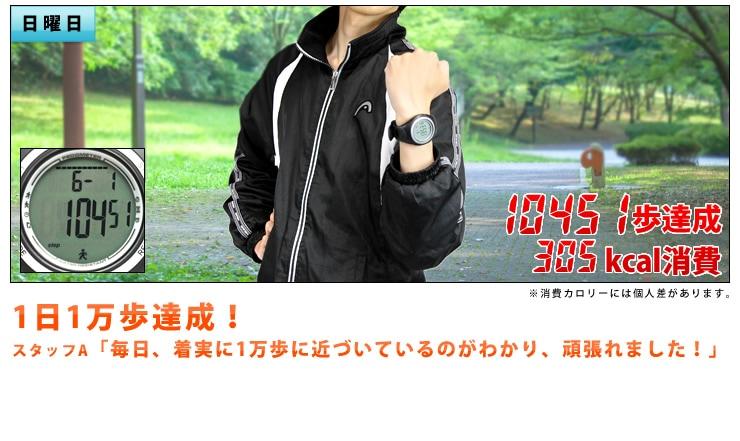 LAD WEATHER(ラドウェザー)の歩数計腕時計で1日1万歩を達成!データは1週間分保管できます。